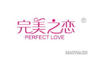 完美之恋 PERFECTLOVE
