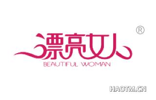 漂亮女人 BEAUTIFULWOMAN