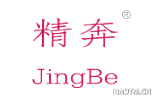精奔 JINGBE