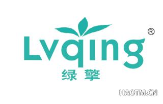 绿擎 LVQING