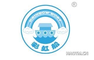 彩虹船 RAINBOWBOAT