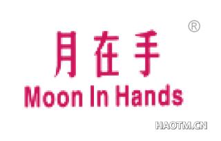 月在手 MOONINHANDS