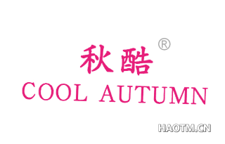 秋酷 COOLAUTUMN