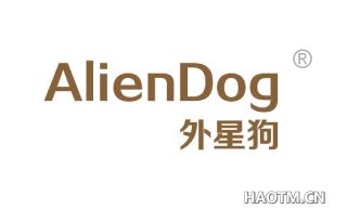 外星狗 ALIENDOG