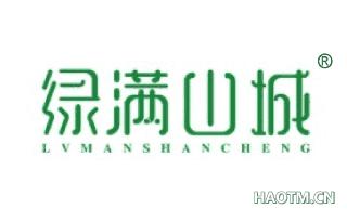 绿满山城 LVMANSHANCHENG