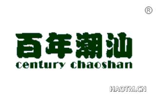 百年潮汕 CENTURYCHAOSHAN