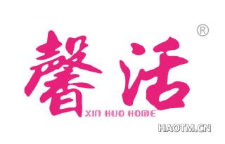 馨活 XINHUOHOME