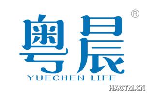 粤晨 YUECHENLIFE