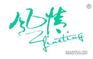 风情 FINETING