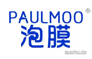 泡膜 PAULMOO