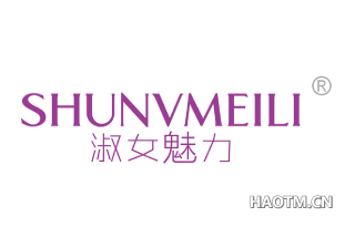 淑女魅力 SHUNVMEILI