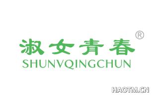 淑女青春 SHUNVQINGCHUN
