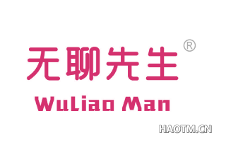 无聊先生 WULIAOMAN