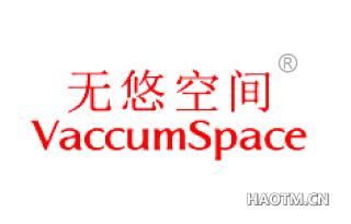 无悠空间 VACCUMSPACE