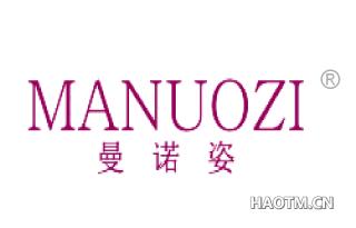 曼诺姿 MANUOZI