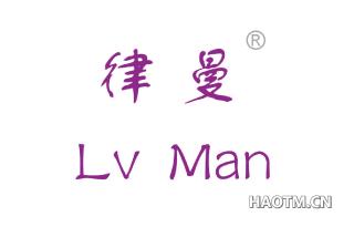 律曼 LVMAN