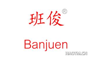 班俊 BANJUEN