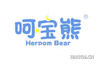 呵宝熊 HERPOMBEAR