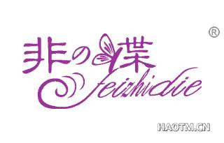 非蝶 FEIZHIDIE