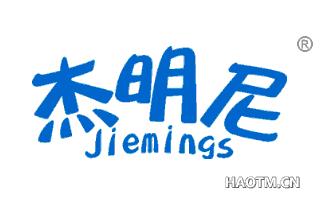 杰明尼 JIEMINGS