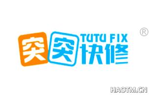 突突快修 TUTUFIX