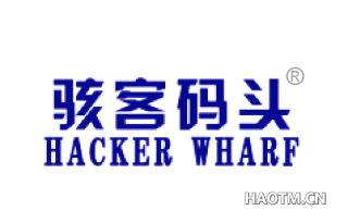 骇客码头 HACKERWHARF