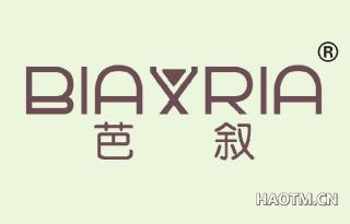 芭叙 BIAXRIA