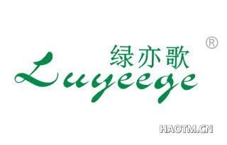 绿亦哥 LUYEEGE