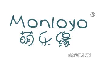 萌乐缘 MONLOYO