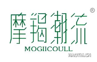 摩羯潮流 MOGIICOULL