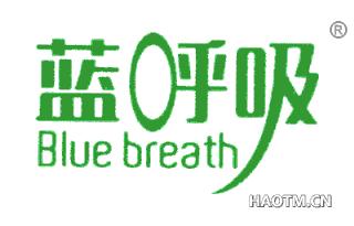 蓝呼吸 BLUEBREATH