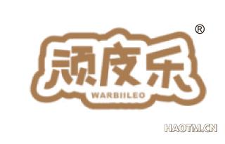 顽皮乐 WARBIILEO