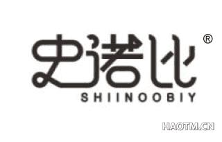 史诺比 SHIINOOBIY