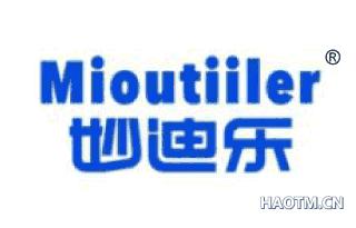 妙迪乐 MIOUTIILER