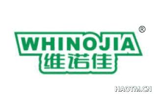 维诺佳 WHINOJIA