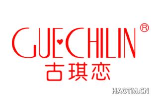 古琪恋 GUECHILIN