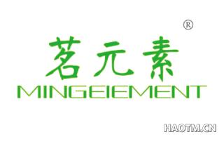 茗元素 MINGEIEMENT