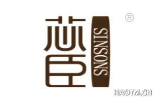 芯臣 SINSONS