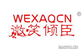 微笑倾臣 WEXAQCN