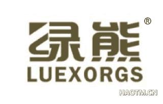 绿熊 LUEXORGS