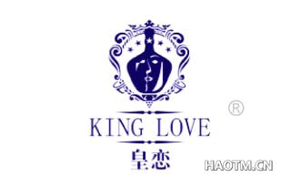 皇恋 KINGLOVE