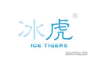 冰虎 ICETIGERS