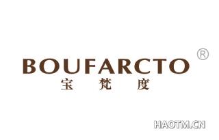 宝梵度 BOUFARCTO