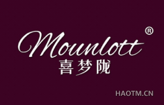 喜梦陇 MOUNLOTT