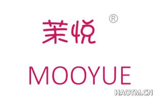茉悦 MOOYUE