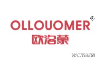 欧洛蒙 OLLOUOMER