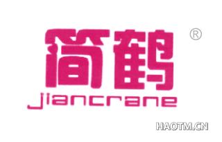 简鹤 JIANCRANE