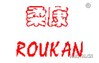 柔康 ROUKAN