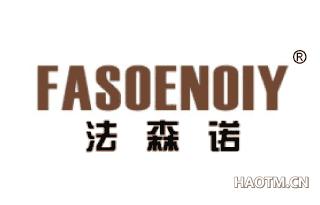 法森诺 FASOENOIY