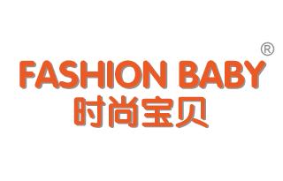 时尚宝贝 FASHIONBABY